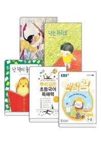 [1학년] 국어 '읽기' 완전정복 패키지(2학기)