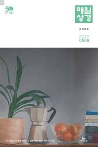 매일성경(큰글본문)(개역개정)(2019년 5/6월호)