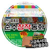 [2018년정품새책등록]★고급독서대증정★ 통큰세상 - 한국대표순수창작동화 전64권