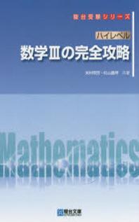 ハイレベル數學3の完全攻略