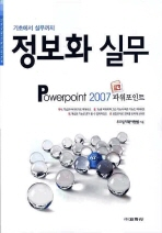 정보화 실무(POWERPOINT 2007)(기초에서 실무까지)