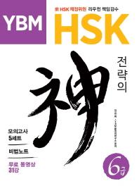 HSK 전략의 신 6급(YBM)