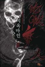 지옥마인. 6(완결)
