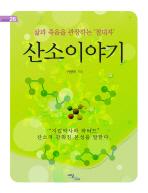 산소이야기(굿라이프 26)