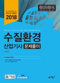 수질환경 산업기사 문제풀이(2018)