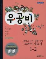 국어 생활국어 중1-2 자습서(2012)