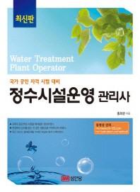 정수시설운영관리사(2013)(개정판)