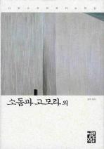 소돔과 고모라 외(니코스 카잔차키스 전집)(양장본 HardCover)