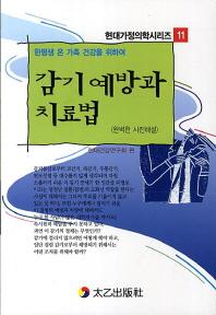 감기 예방과 치료법(한평생 온 가족 건강을 위하여)(현대가정의학시리즈 11)