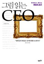 그림 읽는 CEO(반양장)