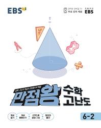 만점왕 수학 고난도 6-2(2021)