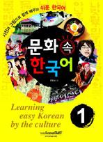 문화속 한국어. 1(Paperback)