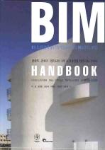 BIM 핸드북