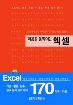 엑셀 (마음을 움직이는)(CD1장포함)