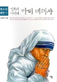 인류의 어머니 마더 테레사  /이룸[1-630236]