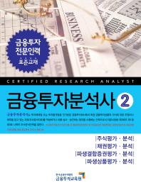 금융투자분석사. 2(개정판 4판)