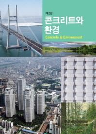 콘크리트와 환경(2판)