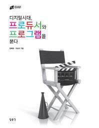 디지털시대, 프로듀서와 프로그램을 묻다(한국 PD교육원 방송제작총서)
