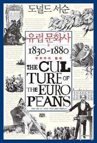 유럽 문화사. 2: 부르주아 문화 1830~1860(양장본 HardCover)