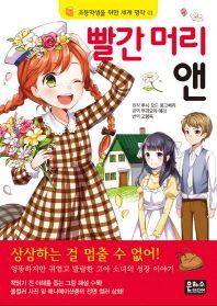 빨간머리 앤(2판)(초등학생을 위한 세계명작 1)