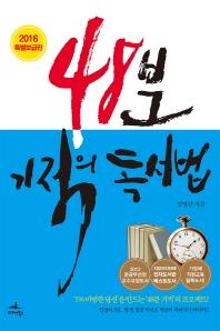 48분 기적의 독서법(2016)(특별보급판)