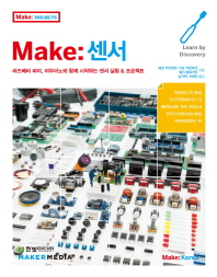 Make: 센서(Make: Projects)