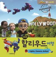 미국 할리우드 여행(CD1장포함)(출동! 슈퍼윙스 영어 스토리북)(양장본 HardCover)