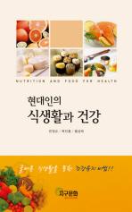 식생활과 건강(현대인의)(개정판)