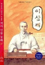 이상재(역사학자 33인의 추천한 역사 인물동화 37)