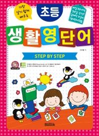 초등 생활 영단어 Step By Step(가장 알기 쉽게 배우는)(CD1장포함)