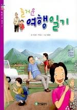 즐거운 여행일기(즐거운 가족이야기 8)(즐거운 가족 이야기)