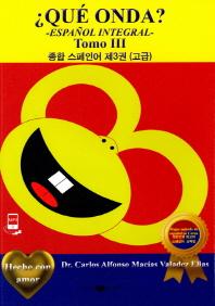 종합 스페인어. 3(고급)(CD1장포함)
