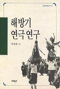 해방기 연극연구(현대문학신서 19)