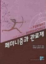 페미니즘과 관료제(양장본 HardCover)