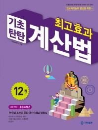 최고효과 기초탄탄 계산법. 12(초등 6학년)