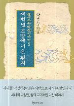 새벽녘 초당에서 온 편지(박석무의)(풀어쓰는 다산이야기 2)