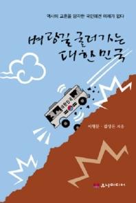 벼랑길 굴러가는 대한민국