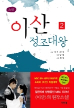 이산 정조대왕. 2