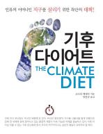 기후 다이어트