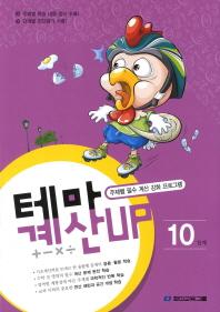 테마 계산UP 10단계(2012)