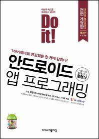 안드로이드 앱 프로그래밍(Do it)(전면개정판)