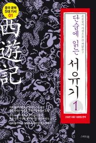 서유기. 1(단숨에 읽는)(중국문학 5대 기서 1)