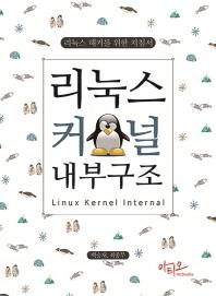 리눅스 커널 내부구조