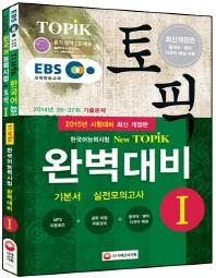 �ѱ���ɷ½��� TOPIK(����) �Ϻ����.1(2015�� ������)(EBS ������� ����)(������)(CD1������)(��2��)