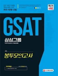 GSAT 삼성그룹 직무적성검사 계열공통 봉투모의고사(2017)
