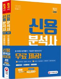 신용분석사 무료동영상으로 한번에 끝내기 세트(2018)(개정판)(전2권)