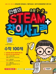 안쌤의 STEAM+ 창의사고력 수학 100제 초등 1~2학년(학생용)