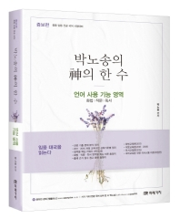 박노송의 신의 한 수: 언어 사용 기능 영역(화법 작문 독서)(증보편)(2019)(증보판)