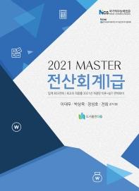 전산회계 1급(2021)(Master)(15판)(마스터 시리즈)