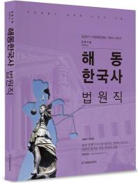 해동한국사: 법원직(2016)(법검단기 백광훈법원팀 기본서 시리즈)